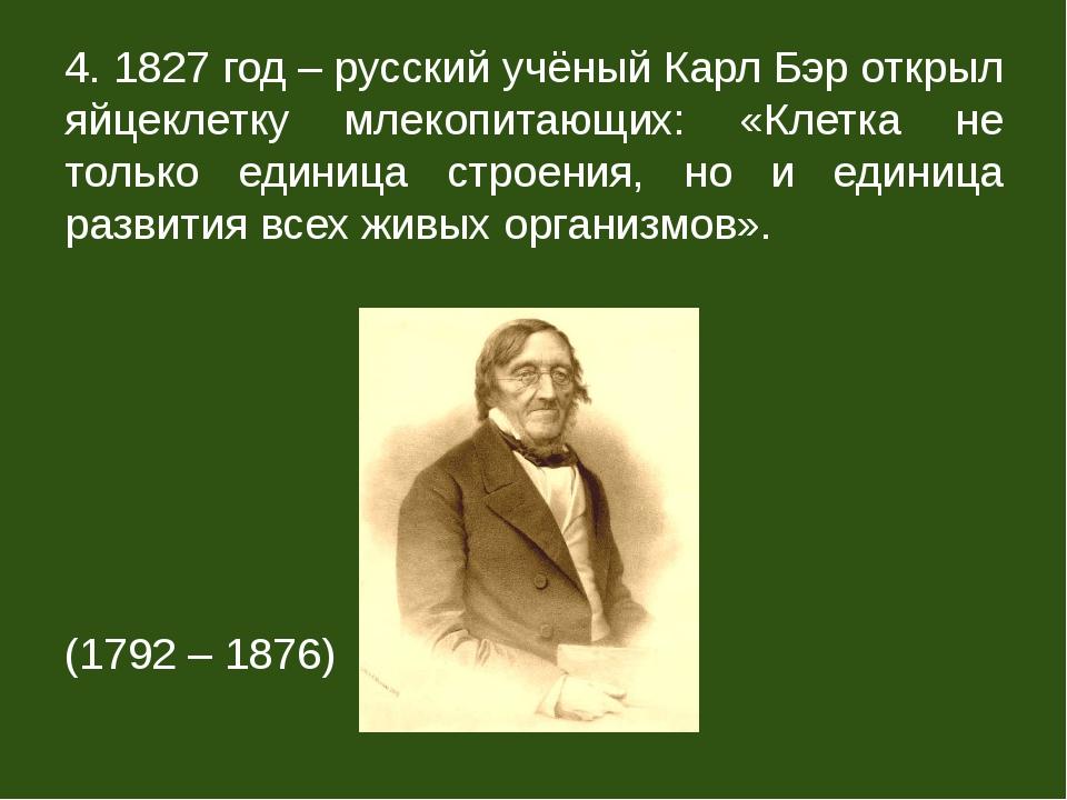 4. 1827 год – русский учёный Карл Бэр открыл яйцеклетку млекопитающих: «Клетк...