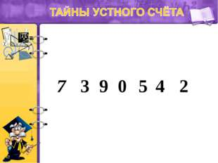 7 3 9 0 5 4 2