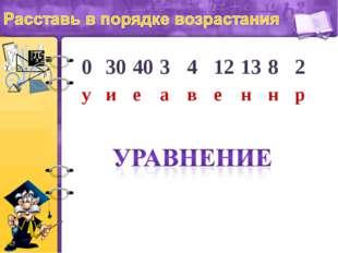 0304034121382 уиеавеннр