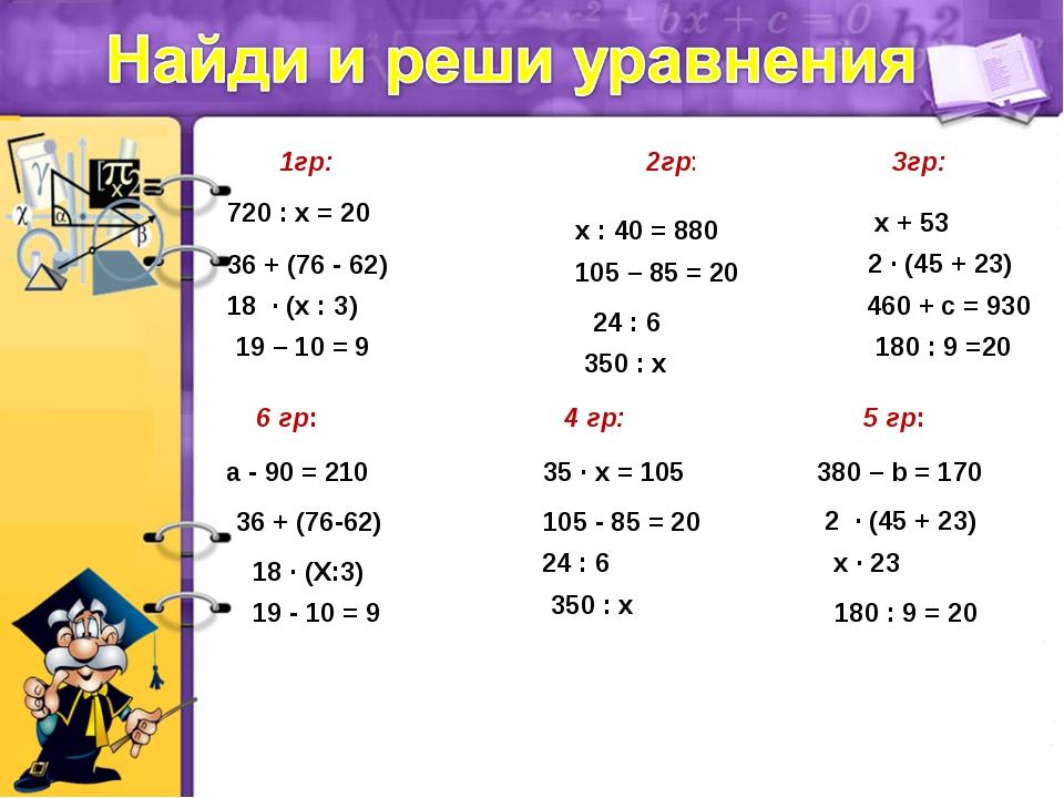 1гр: 2гр: 3гр: 720 : х = 20 36 + (76 - 62) 6 гр: 4 гр: 5 гр:  х : 40 = 88...