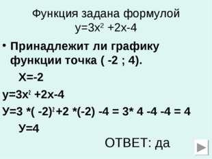Функция задана формулой у=3х2 +2х-4 Принадлежит ли графику функции точка ( -2