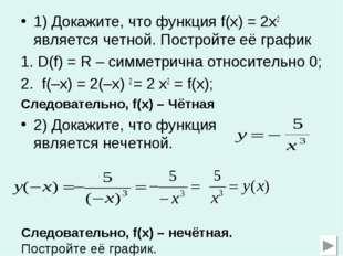 1) Докажите, что функция f(x) = 2x2 является четной. Постройте её график 1. D