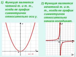 Функция является четной т. и т. т., когда ее график симметричен относительно