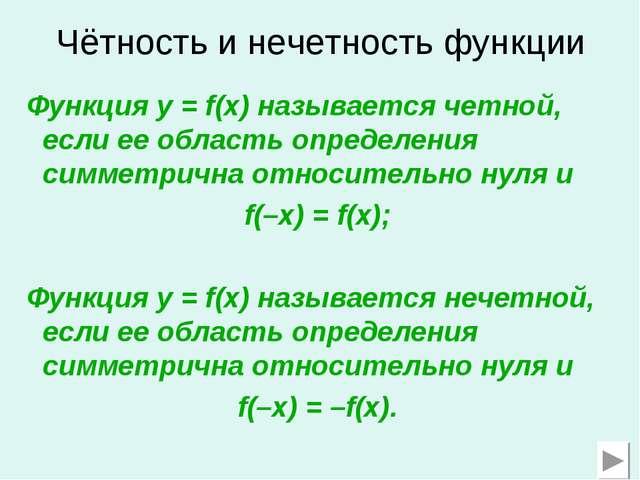 Чётность и нечетность функции Функция y = f(x) называется четной, если ее обл...