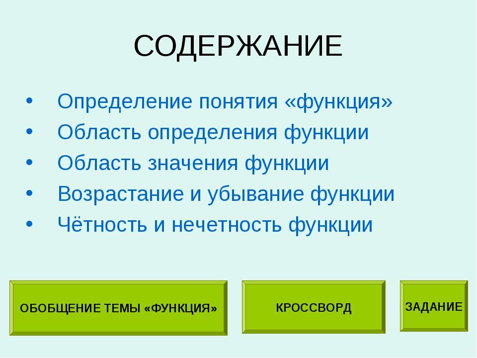 СОДЕРЖАНИЕ Определение понятия «функция» Область определения функции Область...