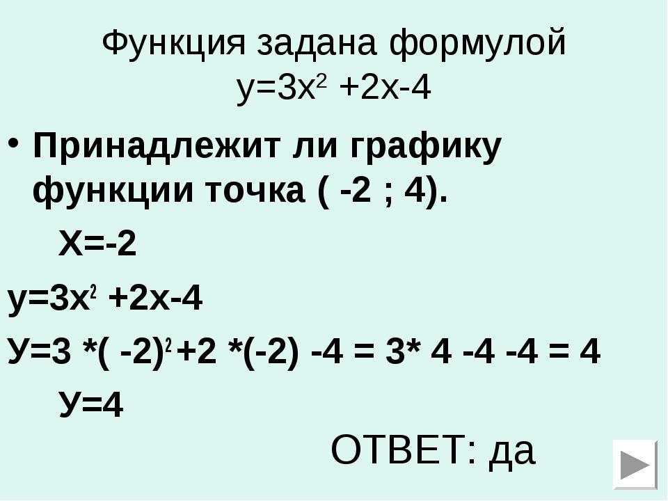 Функция задана формулой у=3х2 +2х-4 Принадлежит ли графику функции точка ( -2...