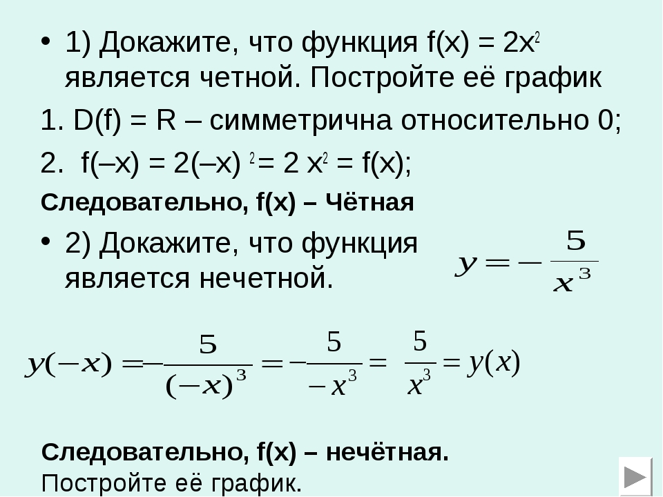 1) Докажите, что функция f(x) = 2x2 является четной. Постройте её график 1. D...