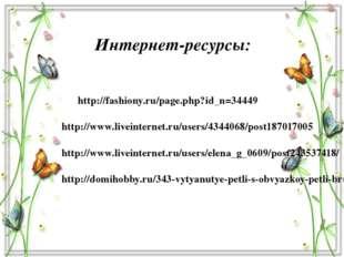 http://fashiony.ru/page.php?id_n=34449 http://www.liveinternet.ru/users/43440