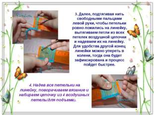 3. Далее, подтягивая нить свободными пальцами левой руки, чтобы петельки ровн