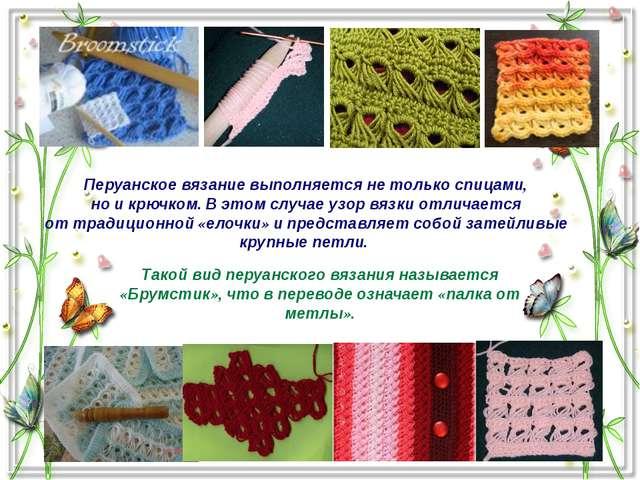 Такой вид перуанского вязания называется «Брумстик», что в переводе означает...