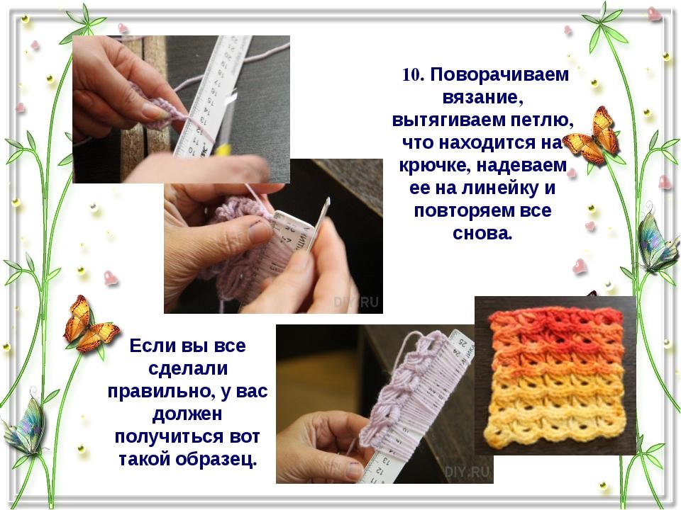 10. Поворачиваем вязание, вытягиваем петлю, что находится на крючке, надевае...