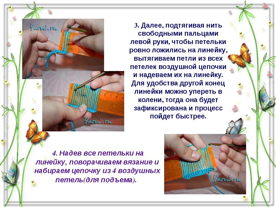 3. Далее, подтягивая нить свободными пальцами левой руки, чтобы петельки ровн...