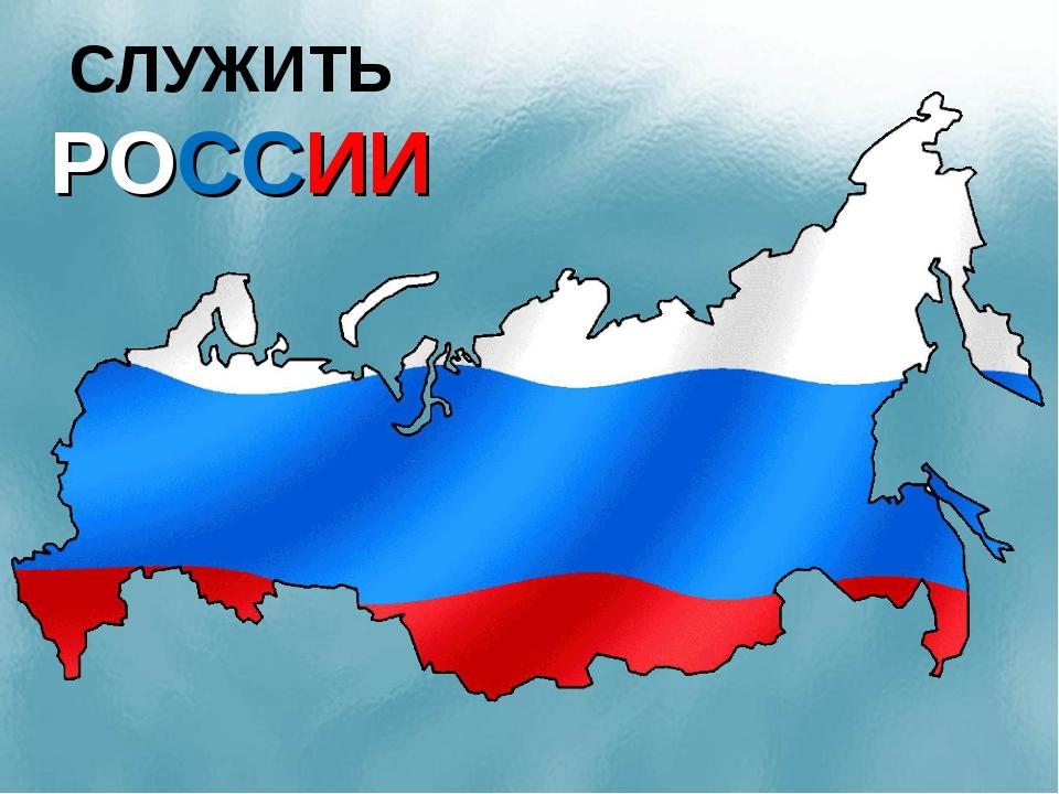 Рисунки я буду служить россии