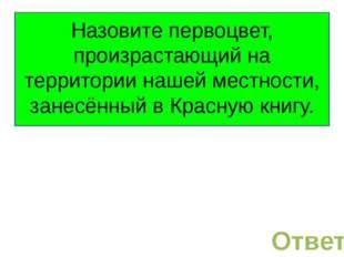 Назовите алтайского поэта, проживавшего в Завьяловском районе, с. Малиновка
