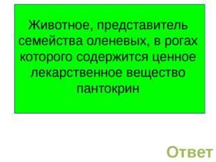 Назовите космонавта России, родившегося и закончившего школу в Алтайском кра
