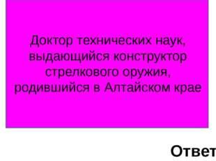 На сколько районов разделён Алтайский край? Ответ