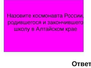 Самое большое озеро в Алтайском крае? Ответ