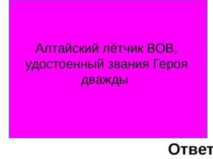 Перечислите города Алтайского края Ответ