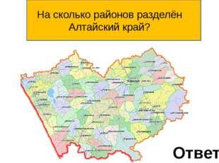 Назовите крупнейшие театры Алтайского края Ответ