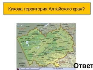 Имя какого писателя носит Алтайская краевая универсальная научная библиотека?