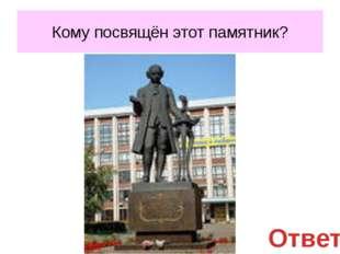 В Санкт-Петербурге в Государственном Эрмитаже хранится «Царица ваз», изготов
