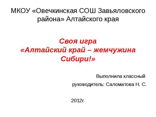 Как выглядит флаг Алтайского края? Ответ