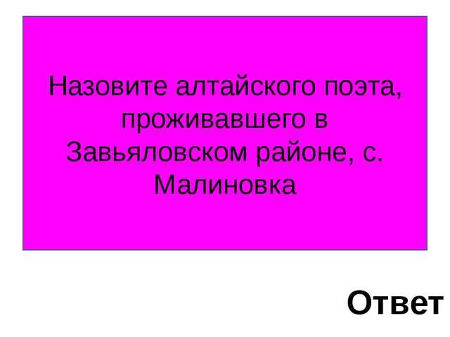 Какова территория Алтайского края? Ответ