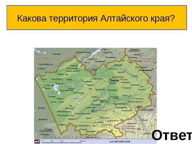 Имя какого писателя носит Алтайская краевая универсальная научная библиотека?...
