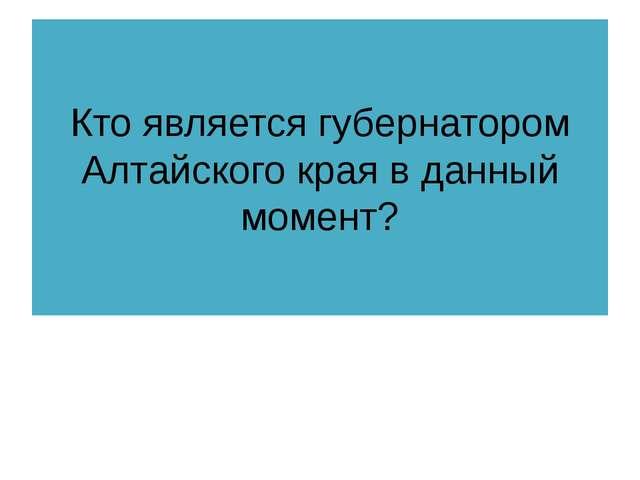Опишите герб Алтайского края . Что обозначает герб? Ответ