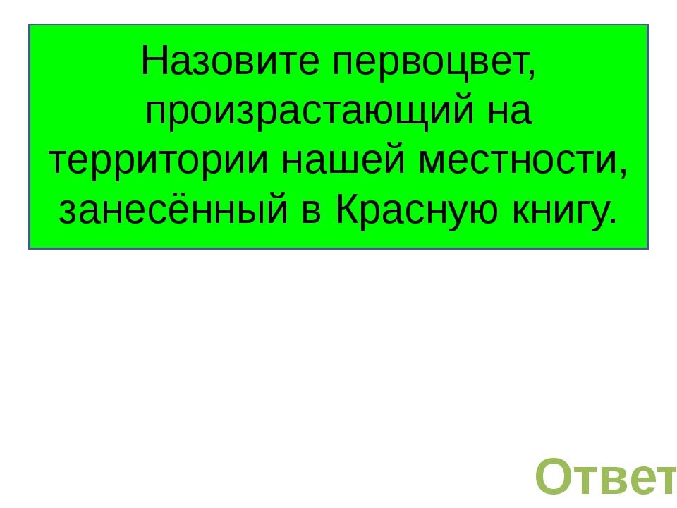 Назовите алтайского поэта, проживавшего в Завьяловском районе, с. Малиновка...
