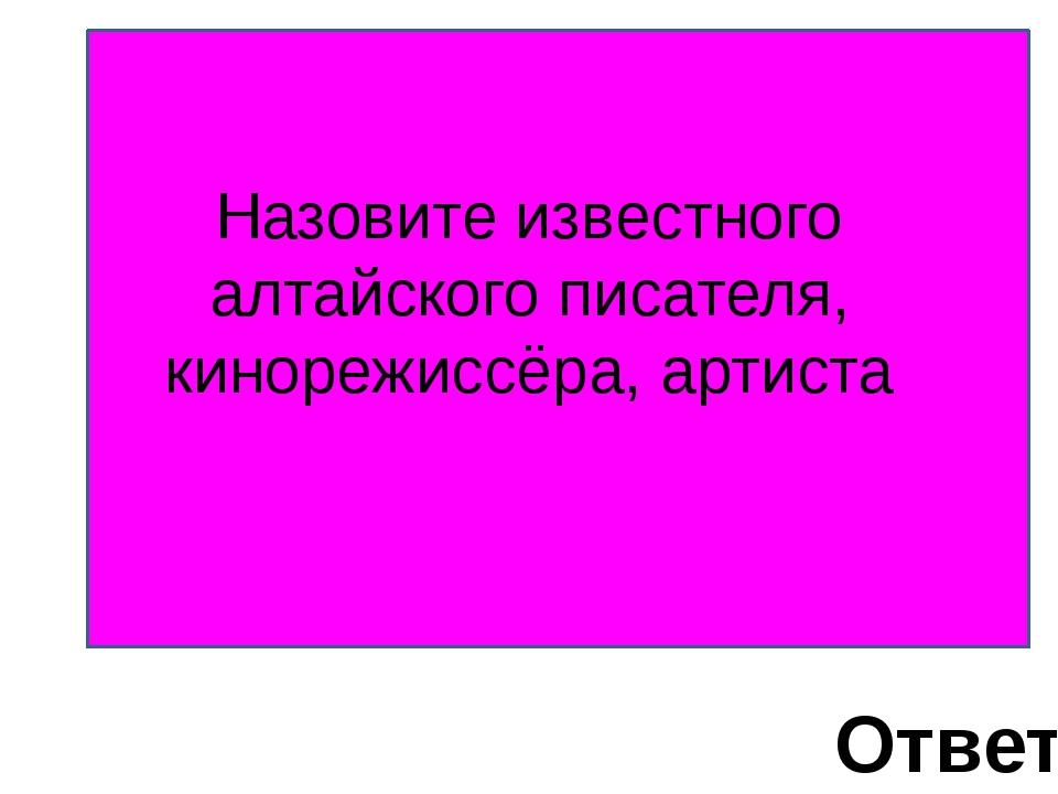 Столица Алтайского края? Ответ