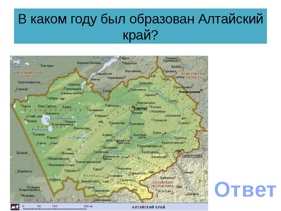 Сколько заказников образовано на территории Алтайского края? Ответ