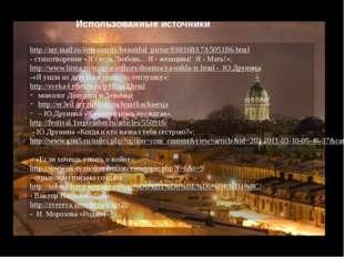 Использованные источники http://my.mail.ru/community/beautiful_pictur/E68168A