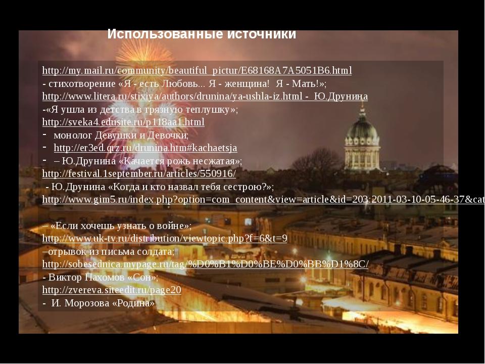 Использованные источники http://my.mail.ru/community/beautiful_pictur/E68168A...