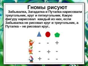 Гномы рисуют Забывалка, Загадалка и Путалка нарисовали треугольник, круг и пя