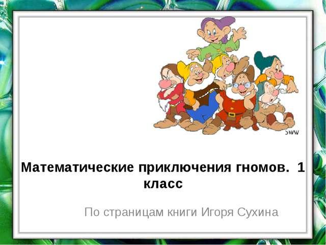 Математические приключения гномов. 1 класс По страницам книги Игоря Сухина