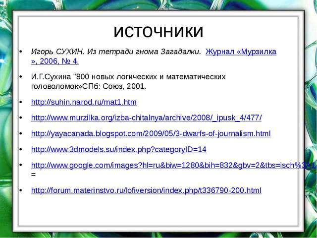 источники Игорь СУХИН. Из тетради гнома Загадалки. Журнал «Мурзилка», 2006, №...