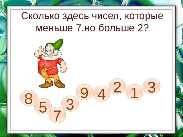 Сколько здесь чисел, которые меньше 7,но больше 2? 4 5 1 2 3 7 3 9 8