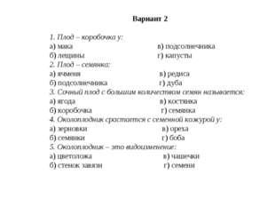Вариант 2 1. Плод – коробочка у: а) мака в) подсолнечника б) лещины г) капус