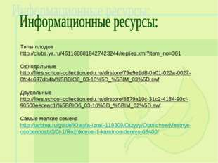 Типы плодов http://clubs.ya.ru/4611686018427423244/replies.xml?item_no=361 Од
