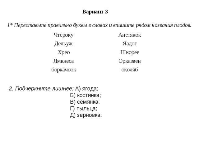 Вариант 3 1* Переставьте правильно буквы в словах и впишите рядом названия п...