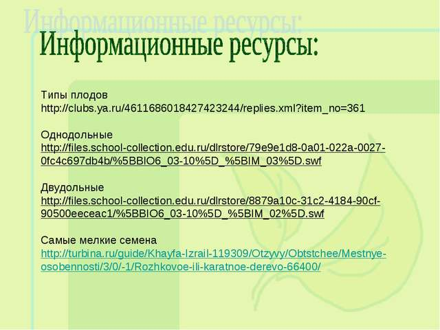 Типы плодов http://clubs.ya.ru/4611686018427423244/replies.xml?item_no=361 Од...