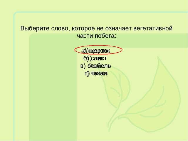 Выберите слово, которое не означает вегетативной части побега: а) вецкто б) с...