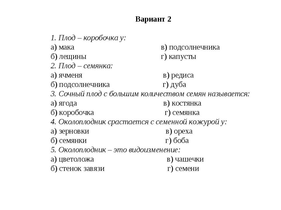 Вариант 2 1. Плод – коробочка у: а) мака в) подсолнечника б) лещины г) капус...