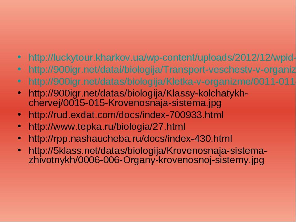 http://luckytour.kharkov.ua/wp-content/uploads/2012/12/wpid-50bb9a888e337.jpg...