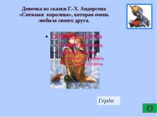 Использованные источники Картинки героев детских книг http://go.mail.ru/searc
