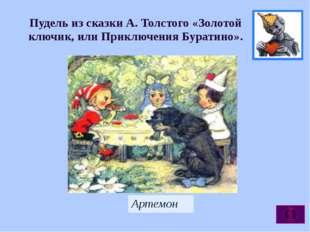 Пудель из сказки А. Толстого «Золотой ключик, или Приключения Буратино». Арте