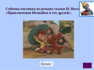 Прозвище Шер-хана из сказочной повести Р. Киплинга «Маугли» Хромой