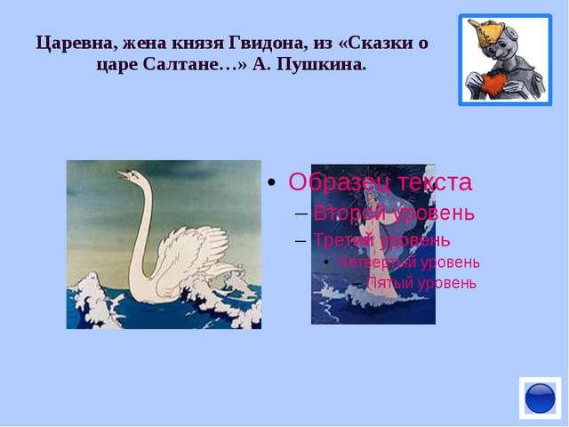 Прозвище ябеды Гоги Пилюкина, проученного однажды героем повести-сказки Л.Лаг...