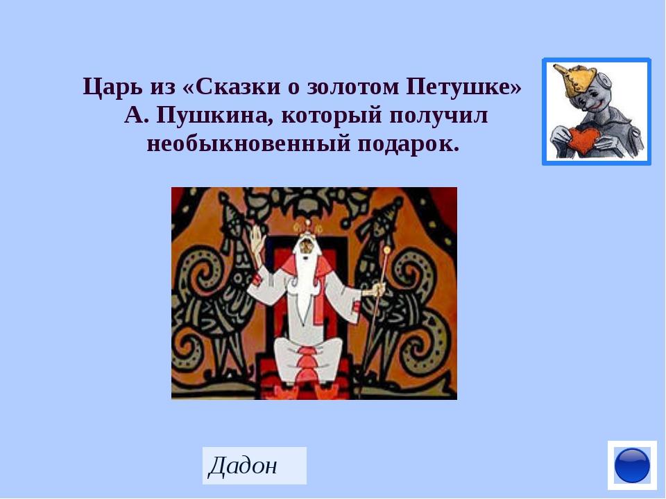 Прозвище старичка из сказки П. Бажова «Серебряное копытце», пытавшегося высле...